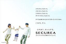【ダイワハウス】セキュレア東上関 (建築条件付宅地分譲)