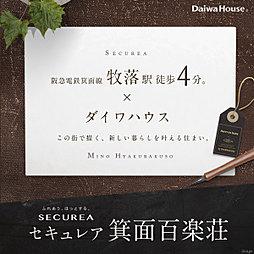 【ダイワハウス】セキュレア箕面百楽荘 (本店住宅事業部)(建築...
