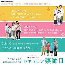 【ダイワハウス】セキュレア薬師III (建築条件付宅地分譲)