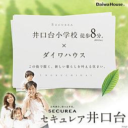 【ダイワハウス】セキュレア井口台 (建築条件付宅地分譲)