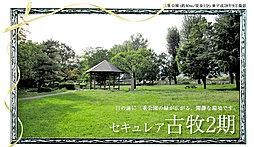【ダイワハウス】セキュレア古牧2期 (建築条件付宅地分譲)