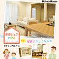 【ダイワハウス】セキュレア南方II (分譲住宅)
