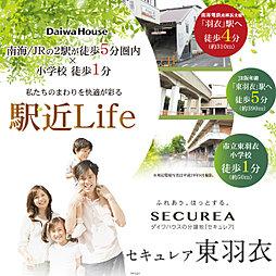 【ダイワハウス】セキュレア東羽衣 (建築条件付宅地分譲)