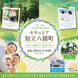 【ダイワハウス】セキュレア知立八橋町 (分譲住宅)