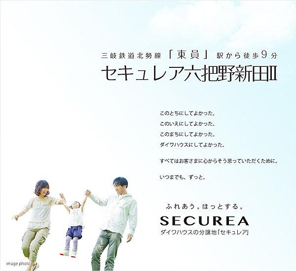 【ダイワハウス】セキュレア六把野新田II (建築条件付宅地分譲)