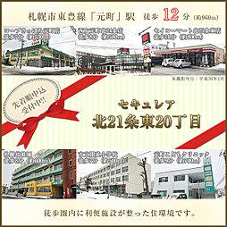 【ダイワハウス】セキュレア北21条東20丁目 (建築条件付宅地...