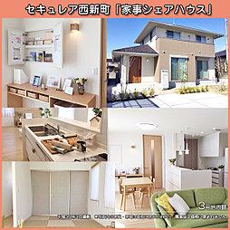 【ダイワハウス】セキュレア西新町「家事シェアハウス」 (分譲住...