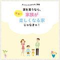 【ダイワハウス】セキュレア豊田 「家事シェアハウス」(分譲住宅)