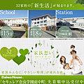 【ダイワハウス】セキュレア奈良学園前中町 (建築条件付宅地分譲)
