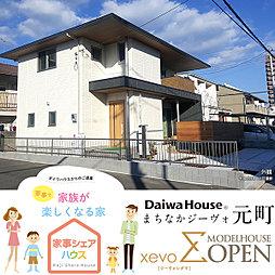 【ダイワハウス】まちなかジーヴォ元町 「家事シェアハウス」(分...