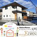 【ダイワハウス】まちなかジーヴォ元町 「家事シェアハウス」(分譲住宅)