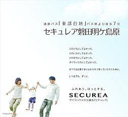 【ダイワハウス】セキュレア磐田明ケ島原 (建築条件付宅地分譲)