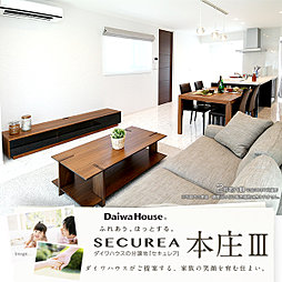 【ダイワハウス】セキュレア本庄III (分譲住宅)