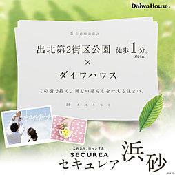 【ダイワハウス】セキュレア浜砂 (建築条件付宅地分譲)