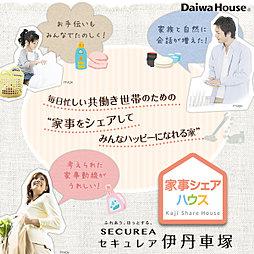 【ダイワハウス】セキュレア伊丹車塚 「家事シェアハウス」(分譲...