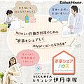 【ダイワハウス】セキュレア伊丹車塚 「家事シェアハウス」(分譲住宅)