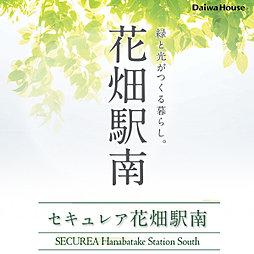 【ダイワハウス】セキュレア花畑駅南 (分譲住宅)