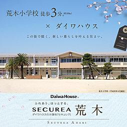 【ダイワハウス】セキュレア荒木 (建築条件付宅地分譲)