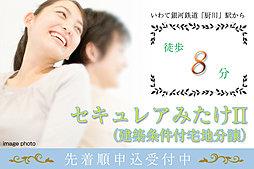 【ダイワハウス】セキュレアみたけII (建築条件付宅地分譲)
