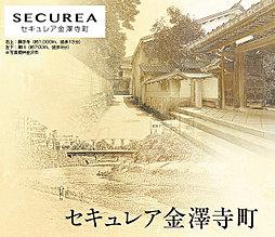 【ダイワハウス】セキュレア金澤寺町 (建築条件付宅地分譲)