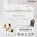 【ダイワハウス】セキュレア堺市大美野 (建築条件付宅地分譲)