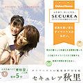 【ダイワハウス】セキュレア秋里 (建築条件付宅地分譲)