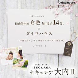 【ダイワハウス】セキュレア大内II (建築条件付宅地分譲)