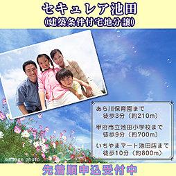 【ダイワハウス】セキュレア池田 (建築条件付宅地分譲)