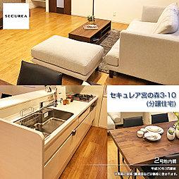 【ダイワハウス】セキュレア宮の森3-10 (分譲住宅)