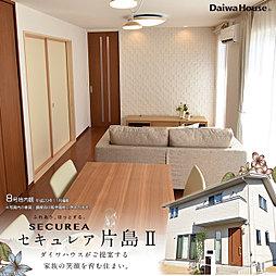 【ダイワハウス】セキュレア片島II (分譲住宅)