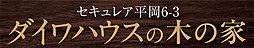 【ダイワハウス】セキュレア平岡6-3「家事シェアハウス」 (分...