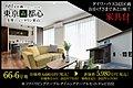 【ダイワハウス】東京森都心 多摩ニュータウン東山 【森7区】(分譲住宅)