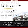 【ダイワハウス】セキュレア西条駅北V (建築条件付宅地分譲)