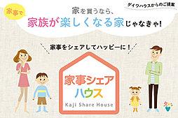 【ダイワハウス】セキュレア新松戸6丁目 「家事シェアハウス」(...