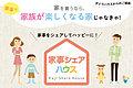 【ダイワハウス】セキュレア新松戸6丁目 「家事シェアハウス」(分譲住宅)