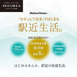 【ダイワハウス】セキュレア島本 (本店木造住宅事業部)(建築条...