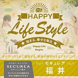 【ダイワハウス】セキュレア福井 (建築条件付宅地分譲)