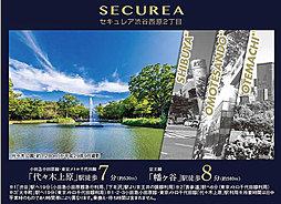 【ダイワハウス】セキュレア渋谷西原2丁目 (建築条件付宅地分譲)