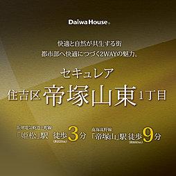 【ダイワハウス】セキュレア住吉区帝塚山東1丁目 (建築条件付宅...