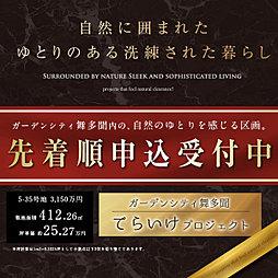 【ダイワハウス】ガーデンシティ舞多聞 てらいけプロジェクト(建...