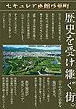 【ダイワハウス】セキュレア函館杉並町 (建築条件付宅地分譲)