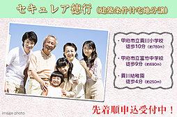【ダイワハウス】セキュレア徳行 (建築条件付宅地分譲)
