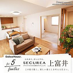 【ダイワハウス】セキュレア上富井 (分譲住宅)