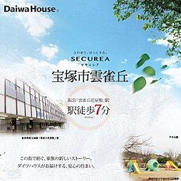 【ダイワハウス】セキュレア宝塚市雲雀丘 (建築条件付宅地分譲)