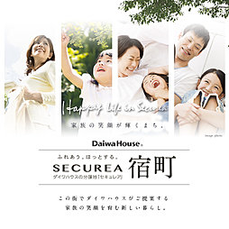 【ダイワハウス】セキュレア宿町 (建築条件付宅地分譲)