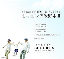 【ダイワハウス】セキュレア米野木II (建築条件付宅地分譲)