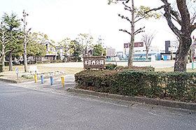 本荘西公園(約240m:徒歩3分)