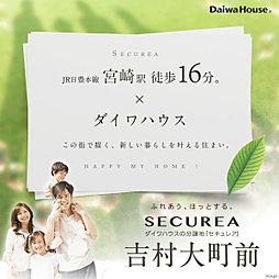 【ダイワハウス】セキュレア吉村大町前 (建築条件付宅地分譲)