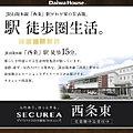 【ダイワハウス】セキュレア西条東 (建築条件付宅地分譲)