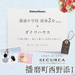 【ダイワハウス】セキュレア播磨町西野添I (建築条件付宅地分譲)
